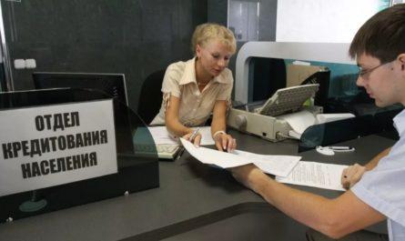 Где можно взять кредит в Москве с плохой кредитной историей без отказа: топ-10 банков