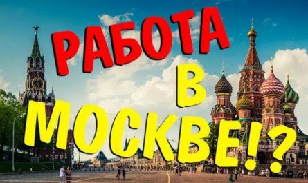Как найти работу в Москве иногороднему с проживанием. С чего следует начать и какие есть вакансии?