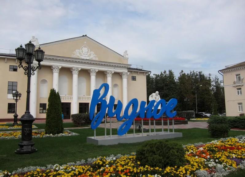 Видное это Москва или Московская область? Уже скоро часть столицы.