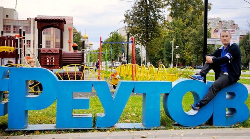 Как быстро добраться до Реутова из Москвы на метро с пересадками?