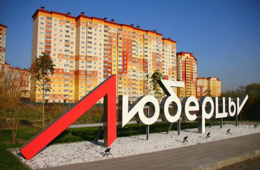 Будут ли Люберцы присоединены к Москве в ближайшее время?