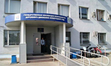 ГИБДД (МРЭО) города Люберцы в рабочем поселке Малаховка: услуги и контактная информация.