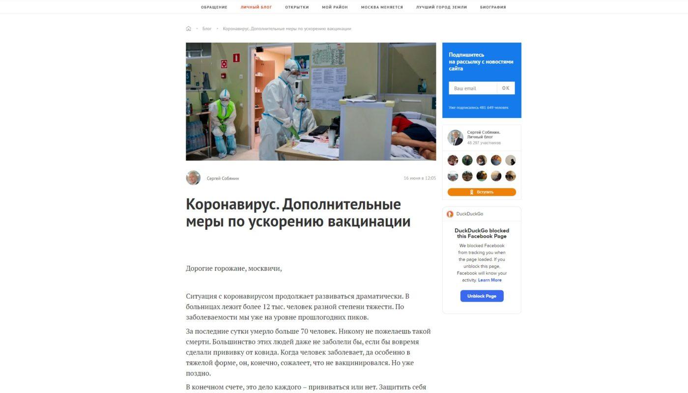 На своём сайте мэр Москвы Сергей Собянин опубликовал обращение к жителям столицы: обстановка с коронавирусом развивается в негативном направлении.