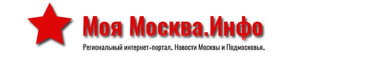 Моя Москва. Инфо