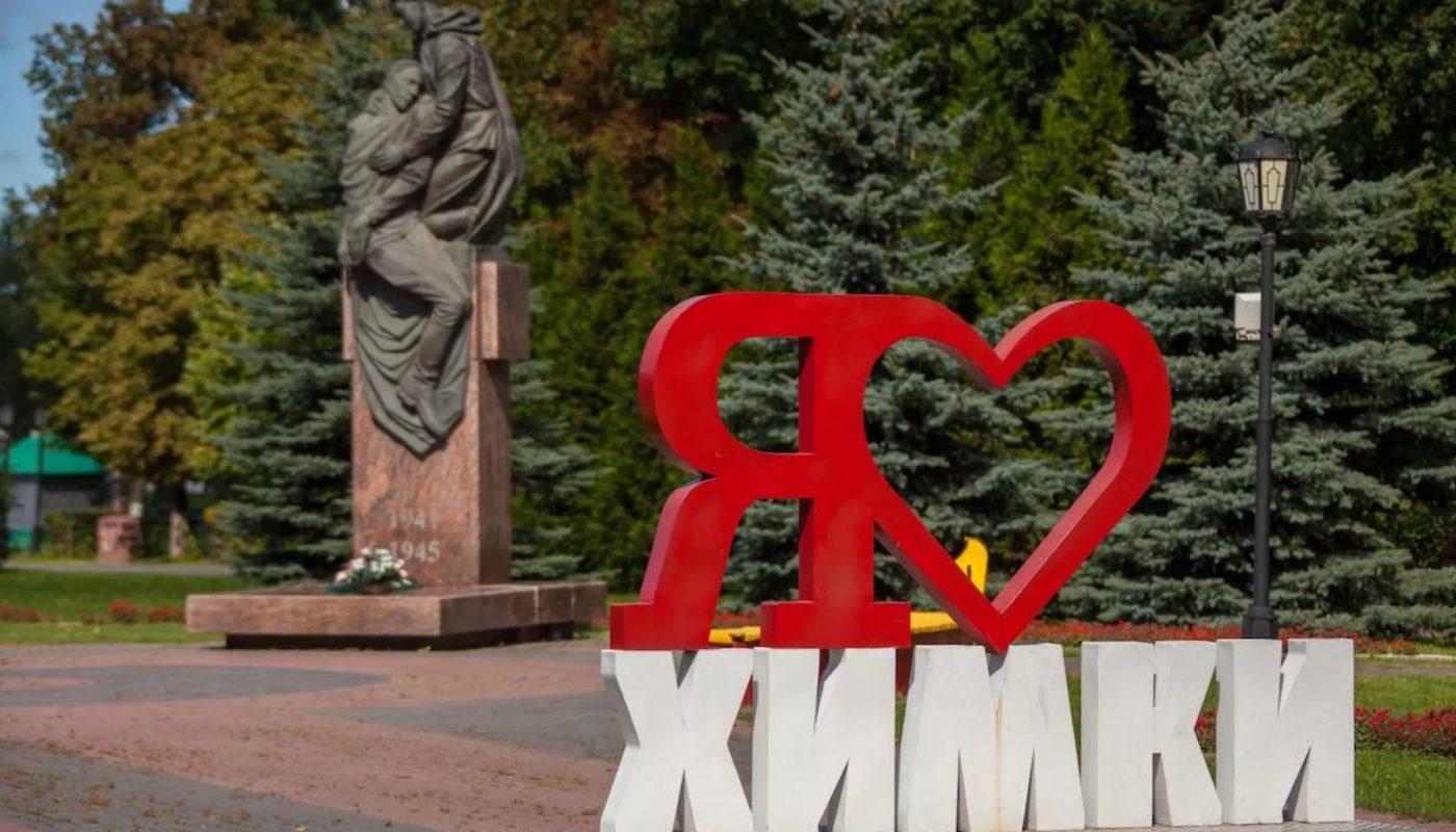 Сквер Марии Рубцовой в городе Химки. История о современность.