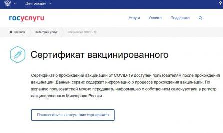Как получить сертификат о вакцинации от коронавируса через госуслуги в Москве или в Подмосковье?