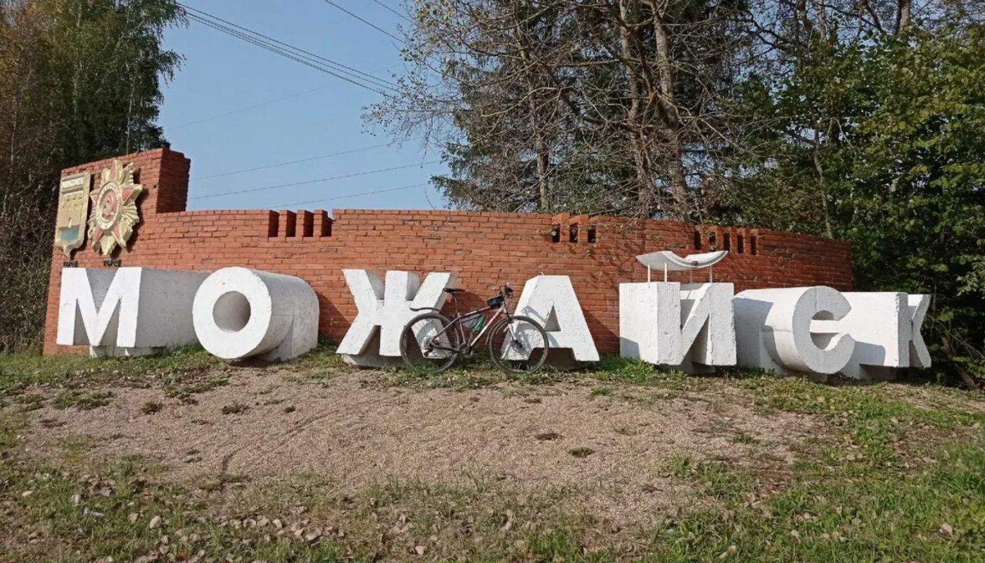 Город Можайск: отзывы переехавших на пмж