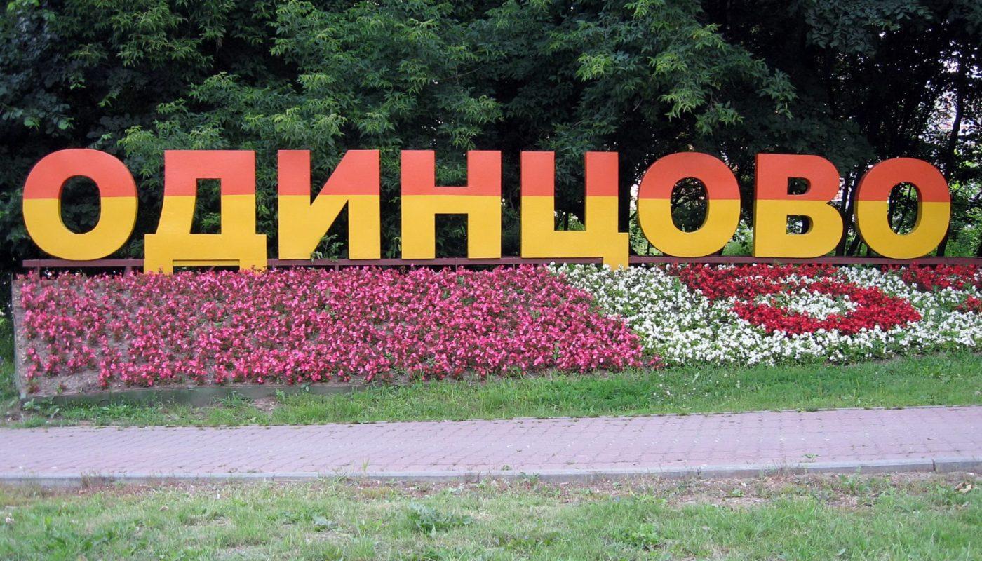 Отзывы переехавших в Одинцово Московской области. Мы собрали все самое интересное в интернете.