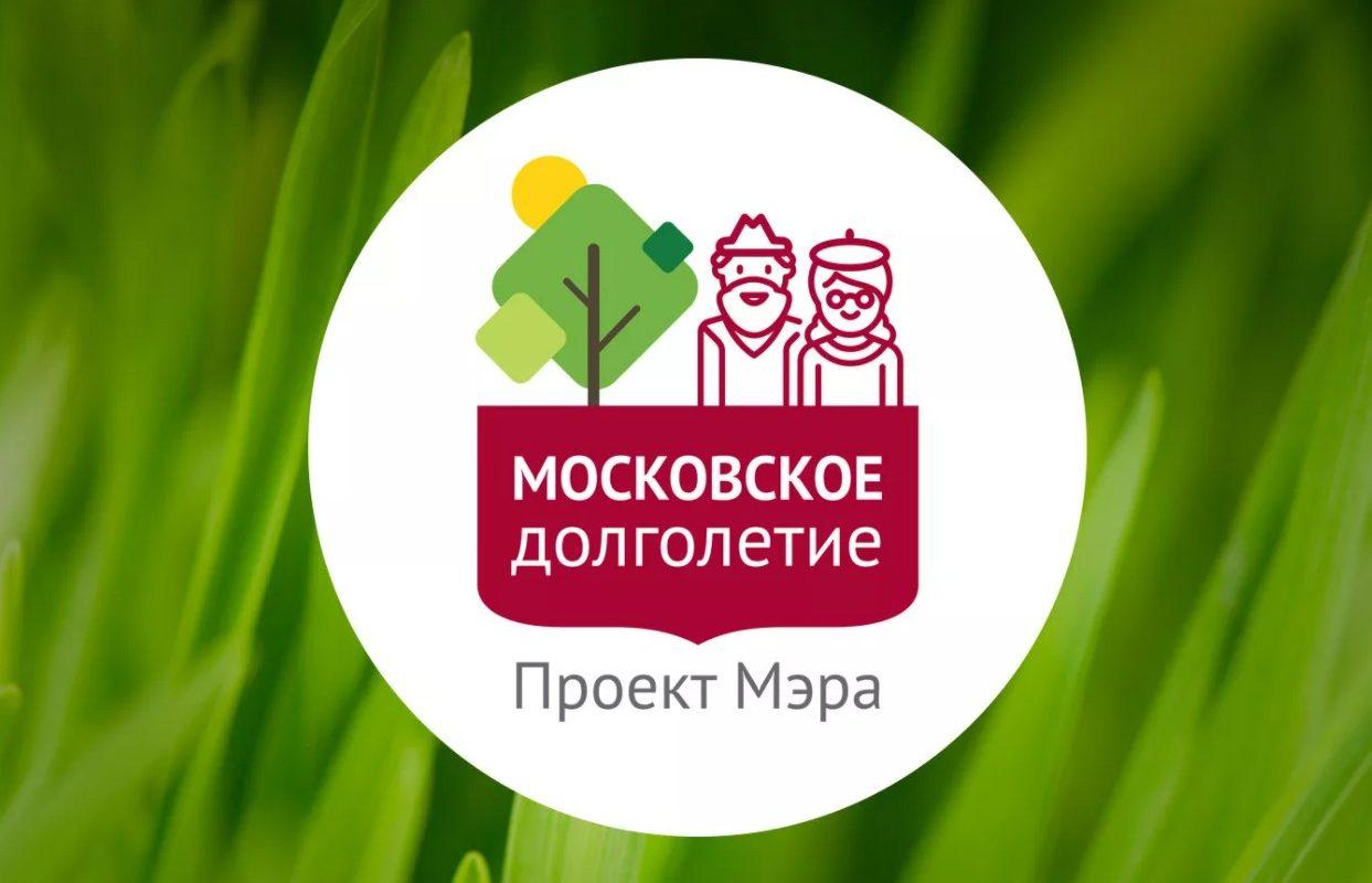 Что положено москвичам бесплатно в 2021 - 2022 году?