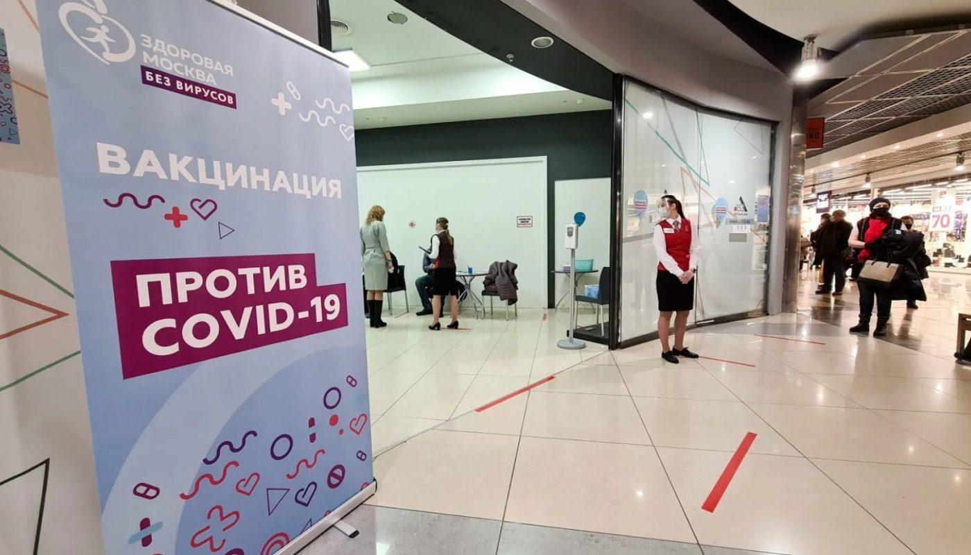 Вакцинация в ТЦ Океания в Москве